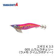 ヤマシタエギ王K3.5005ムラムラチェリーラメ布ケイムラボディー