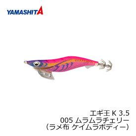 ヤマシタ エギ王 K 3.5 005 ムラムラチェリー ラメ布 ケイムラボディー 【釣具 楽天スーパーセール】