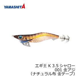 ヤマシタ エギ王 K 3.5S 001 金アジ ナチュラル布 金テープ
