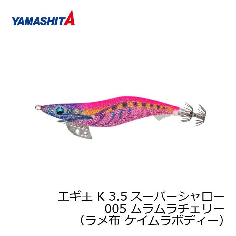 ヤマシタ エギ王 K 3.5SS 005 ムラムラチェリー ラメ布 ケイムラボディー