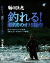 ビデオメッセージ DVD 釣れる!瀬釣りのオトリ操作 瀬田匡志