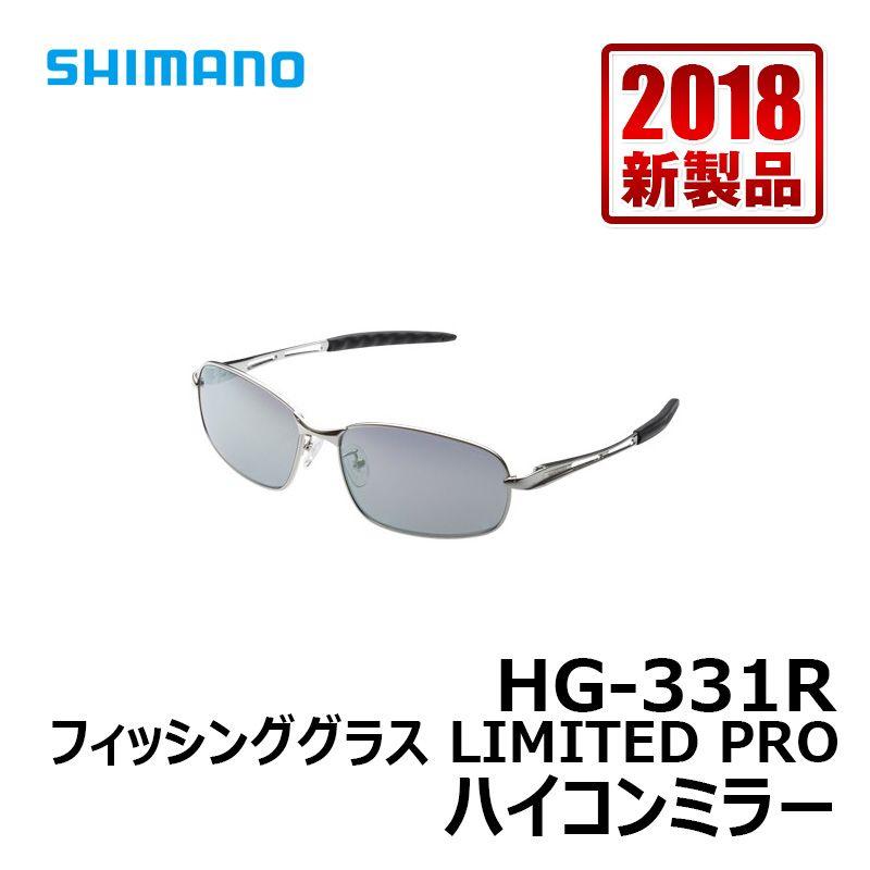 シマノ(Shimano) HG-331R フィッシンググラス LIMITED PRO ハイコンミラー