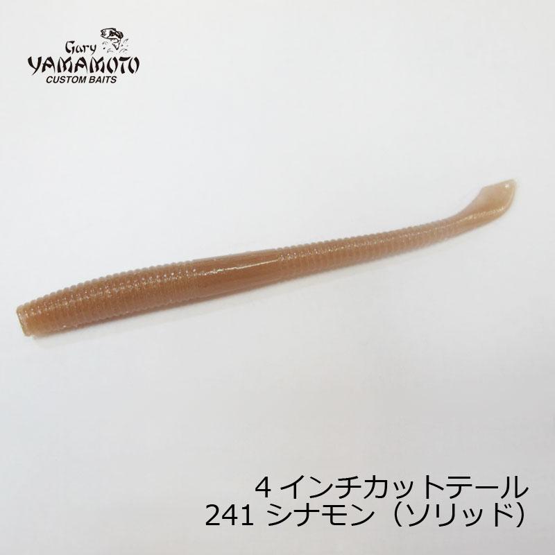 ゲーリーヤマモト 4インチカットテール 241 シナモン