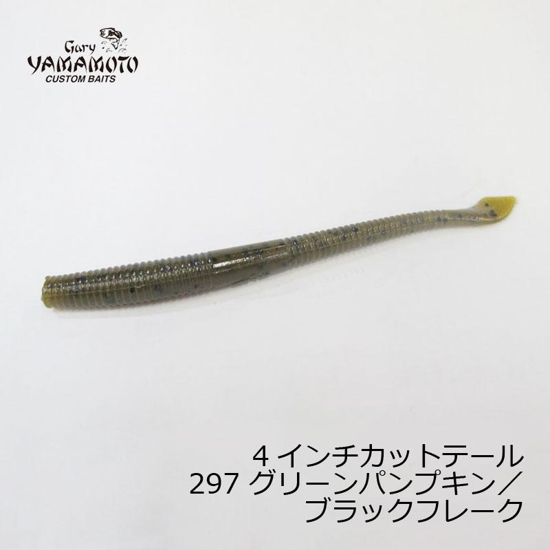 ゲーリーヤマモト 4インチカットテール 297 グリーンパンプキン/ブラックフレーク