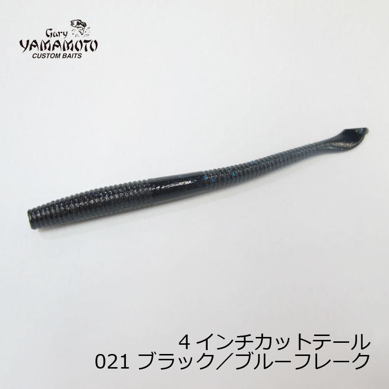 ゲーリーヤマモト 4インチカットテール 021 ブラック/ブルーフレーク