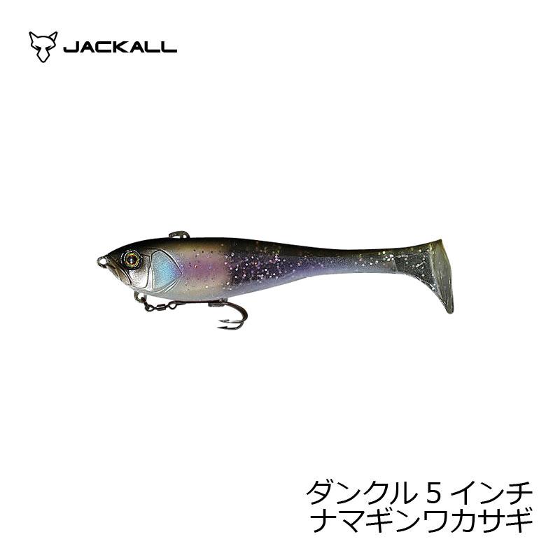 【お買い物マラソン】 ジャッカル(Jackall) ダンクル 5インチ ナマギンワカサギ