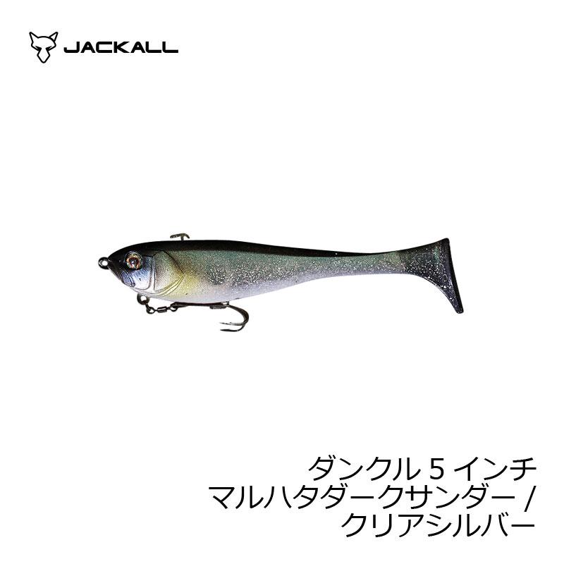 【お買い物マラソン】 ジャッカル(Jackall) ダンクル 5インチ マルハタダークサンダー/クリアーシルバー