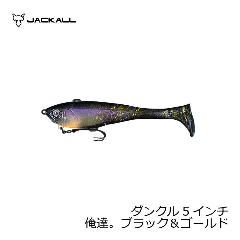 【お買い物マラソン】 ジャッカル(Jackall) ダンクル 5インチ 俺達。ブラック&ゴールド