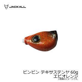 ジャッカル(Jackall) ビンビン テキサステンヤ 60g エビオレンジ 【キャッシュレス5%還元対象】