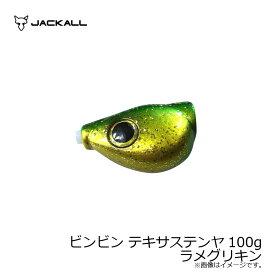 ジャッカル(Jackall) ビンビン テキサステンヤ 100g ラメグリキン 【キャッシュレス5%還元対象】