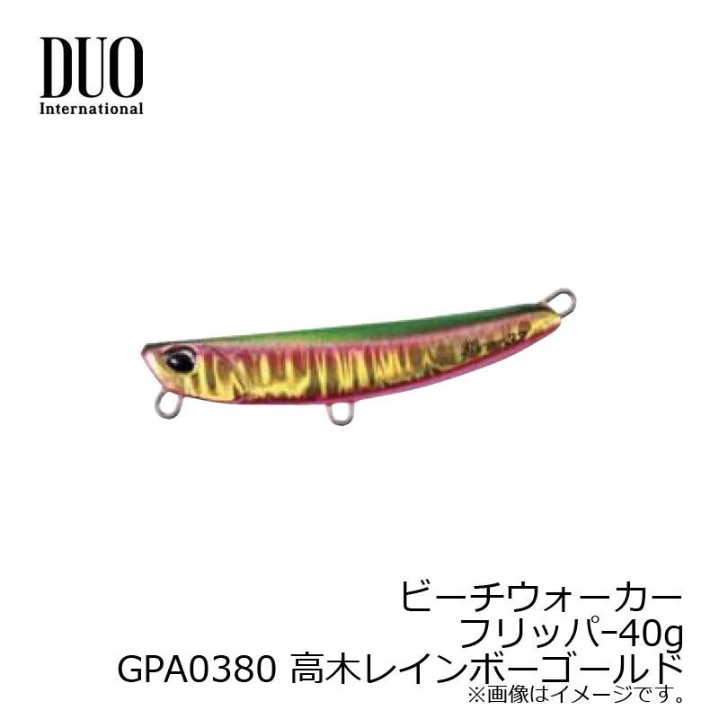 【お買い物マラソン】 デュオ ビーチウォーカー フリッパー 40g 高木レインボーゴールド