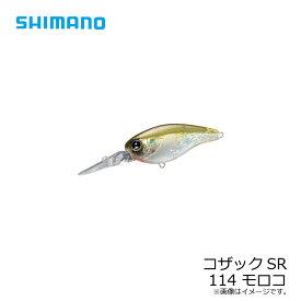 シマノ(Shimano) バンタム コザック SR(シャローレンジ) ZP-205R 114 モロコ バスルアー クランク 【キャッシュレス5%還元対象】