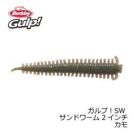 バークレイ ガルプ!SWサンドワーム 2インチ カモ 【釣具 釣り具】