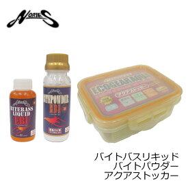 ノリーズ タクミ漬けセット(バイトパウダー バイトバスリキッド ケース)