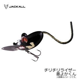 ジャッカル(Jackall) チリチリライザー 悪よかくん /バスルアー 釣りよか コラボ 【釣具 釣り具】