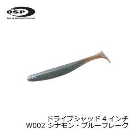 OSP ドライブシャッド4インチ W002 シナモン・ブルーフレーク 【釣具 釣り具】