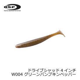 OSP ドライブシャッド4インチ W004 グリーンパンプキンペッパー 【釣具 釣り具】