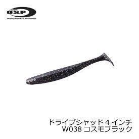 OSP ドライブシャッド4インチ W038 コスモブラック 【釣具 釣り具】