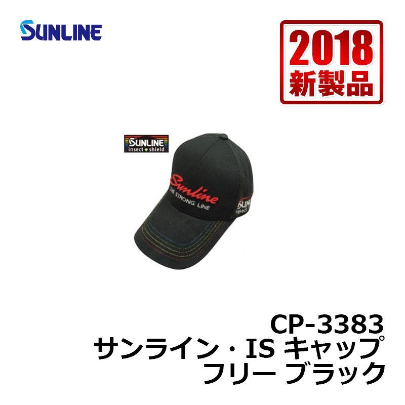 サンライン (Sunline) CP-3383 SL・IS キャップ(虫よけ加工) F ブラック / 釣り 帽子 防蚊