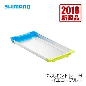 シマノ(Shimano) 冷えキントレー M