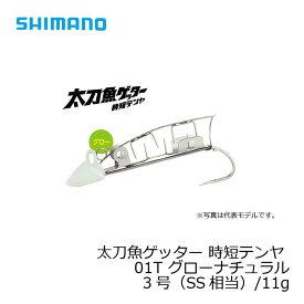 シマノ(Shimano) 太刀魚ゲッター 時短テンヤ 3号 (SS相当)/11g OO-103J グローナチュラル 01T / 太刀魚 仕掛け 波止タチウオ