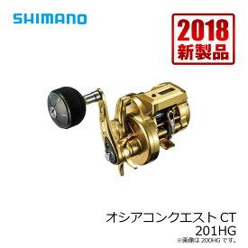シマノ(Shimano) 18 オシアコンクエストCT 201HG 左巻 ハイギア 【6/30迄 キャッシュレス5%還元対象】