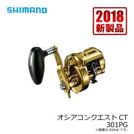 シマノ(Shimano) 18 オシアコンクエストCT 301PG 左巻 パワーギア 【釣具のFTO 10/25(日)は楽天カードでポイント最大8倍 最終日】