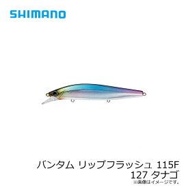 シマノ(Shimano) バンタム リップフラッシュ 115F 115mm 14g フローティング ZM-111P 127 タナゴ バスルアー ミノー 【キャッシュレス5%還元対象】