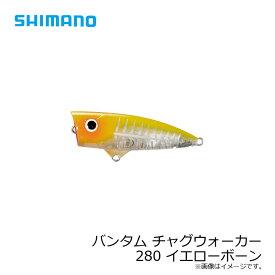 シマノ(Shimano) バンタム チャグウォーカー 62mm 8g フローティング ZH-106P 280 イエローボーン 【キャッシュレス5%還元対象】