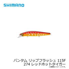 シマノ(Shimano) バンタム リップフラッシュ 115F 115mm 14g フローティング ZM-111P 274 レッドホットタイガー バスルアー ミノー 【キャッシュレス5%還元対象】