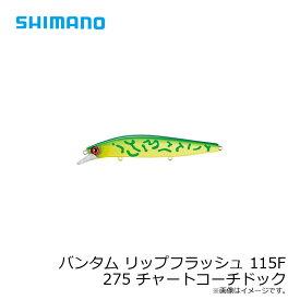 シマノ(Shimano) バンタム リップフラッシュ 115F 115mm 14g フローティング ZM-111P 275 チャートコーチドッグ バスルアー ミノー 【キャッシュレス5%還元対象】
