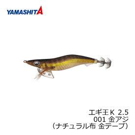 ヤマシタ エギ王 K 2.5 001 金アジ ナチュラル布金テープ