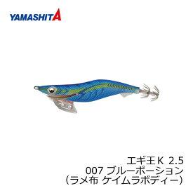 ヤマシタ エギ王 K 2.5 007 ブルーポーション ラメ布ケイムラボディー