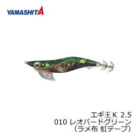 ヤマシタ エギ王 K 2.5 010 レオパードグリーン ラメ布虹テープ