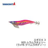 ヤマシタエギ王K3005ムラムラチェリーラメ布ケイムラボディー