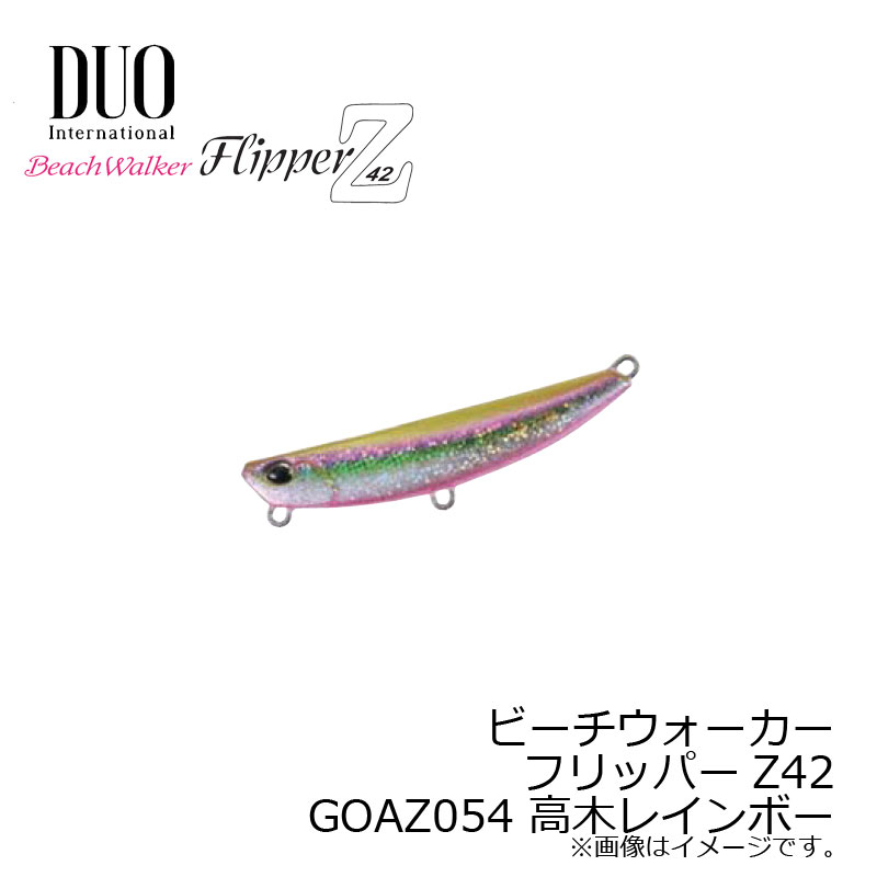【お買い物マラソン】 デュオ ビーチウォーカー フリッパー Z42 高木レインボー