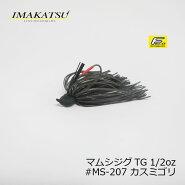 イマカツマムシジグTG1/2oz#MS-207カスミゴリ/バスルアーラバージグコブラヘッド