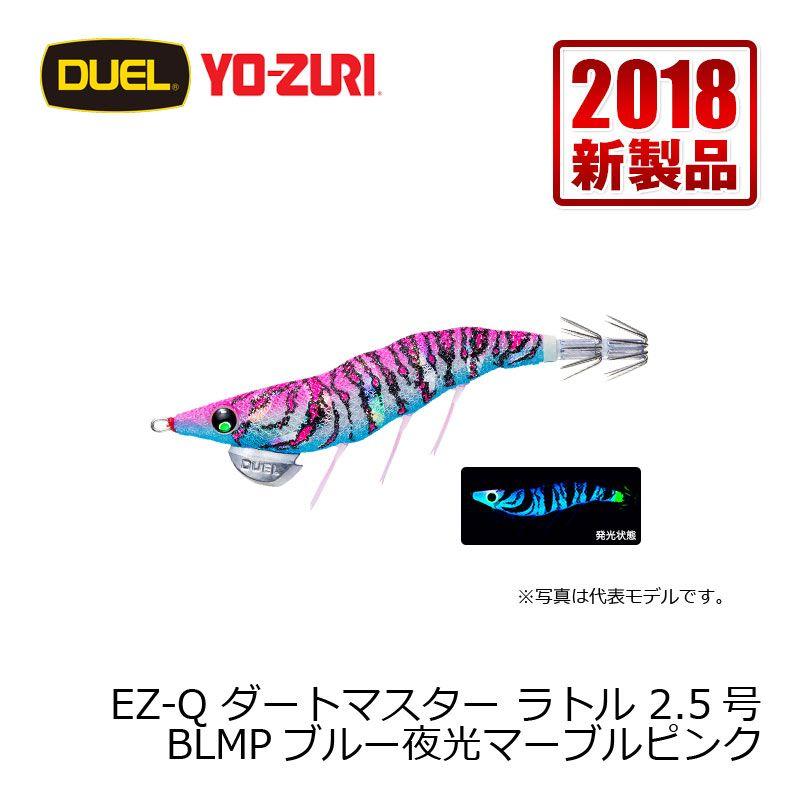 デュエル EZ-Q ダートマスター ラトル 2.5号 ブルー夜光マーブルピンク(昼夜数釣りマスター) / エギ