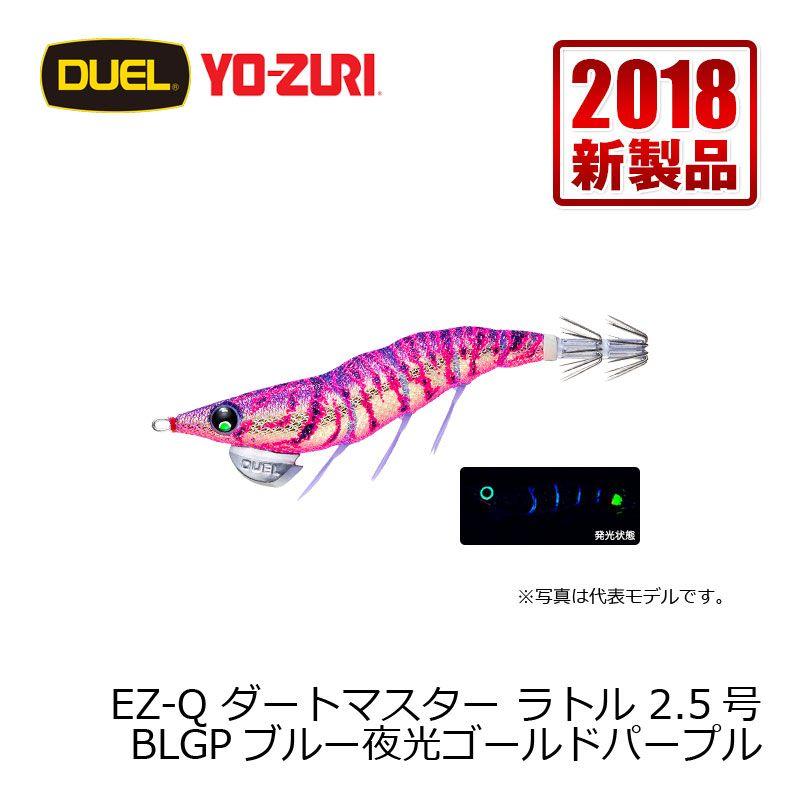デュエル EZ-Q ダートマスター ラトル 2.5号 ブルー夜光ゴールドパープル / エギ