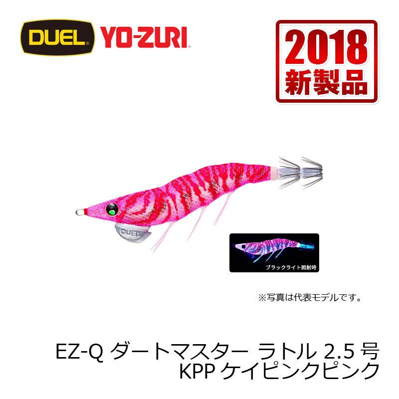 デュエル EZ-Q ダートマスター ラトル 2.5号 ケイピンクピンク / エギ
