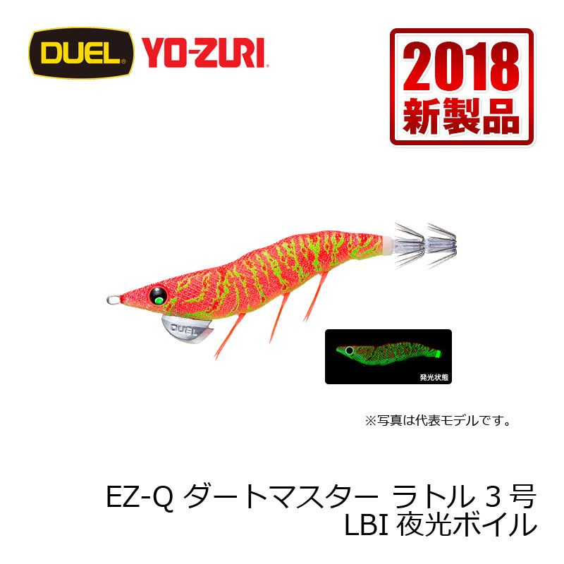 デュエル EZ-Q ダートマスター ラトル 3.0号 夜光ボイル(サーチマスター) / エギ