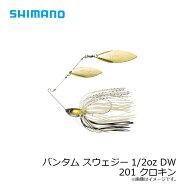 シマノバンタムスウェジーDW1/2ozZO-214R201クロキン/バスルアースピナーベイトダブルウィロー