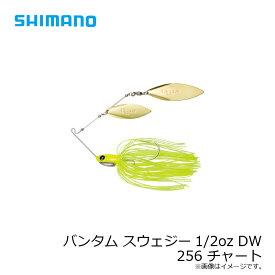 シマノ(Shimano) バンタム スウェジー DW 1/2oz ZO-214R 256 チャート /バスルアー スピナーベイト ダブルウィロー 【キャッシュレス5%還元対象】
