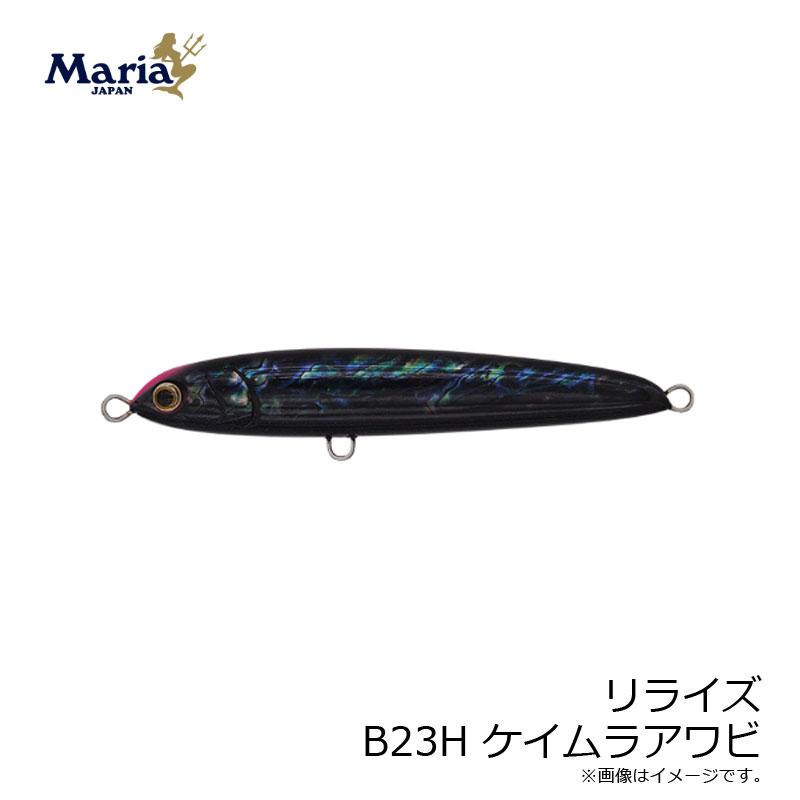 ヤマリア リライズ S130 B23H  ケイムラアワビ /ソルトルアー ペンシル ショアジギング ロックショア
