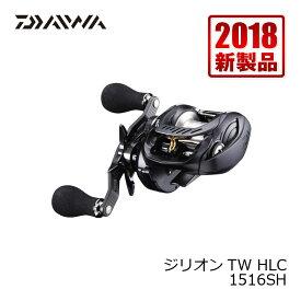 ダイワ(Daiwa) ジリオン TW HLC 1516SH /ベイトリール バスリール 右巻き