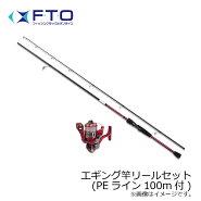 オリジナルエギング竿リールセットPEライン100m付8.6ft