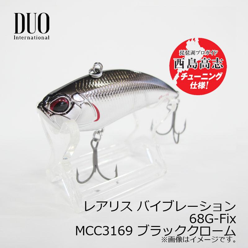デュオ レアリス バイブレーション68G-Fix MCC3169 ブラッククローム /バスルアー バイブレーション 琵琶湖 北湖 ガイド 西島高志