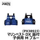 プロックス マリンベストDX 笛付 子供用 M ブルー / ライフジャケット 子供用
