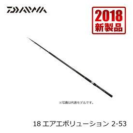 ダイワ(Daiwa) エア エボリューション 2-53 (磯竿 フカセ釣り) 【釣具 釣り具 お買い物マラソン】
