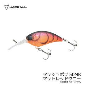 ジャッカル(Jackall) マッシュボブ50MR マットレッドクロー /バスルアー 川島勉 クランクベイト 【釣具 釣り具 お買い物マラソン】